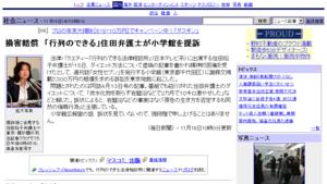 Yahoo!news-sumida.png
